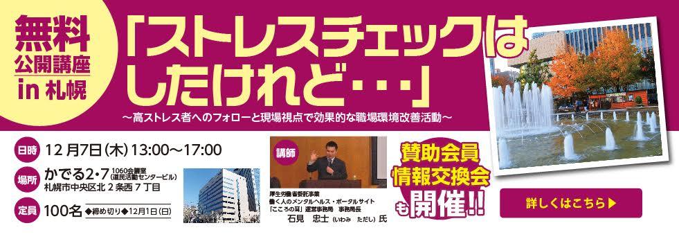 無料公開講座in札幌