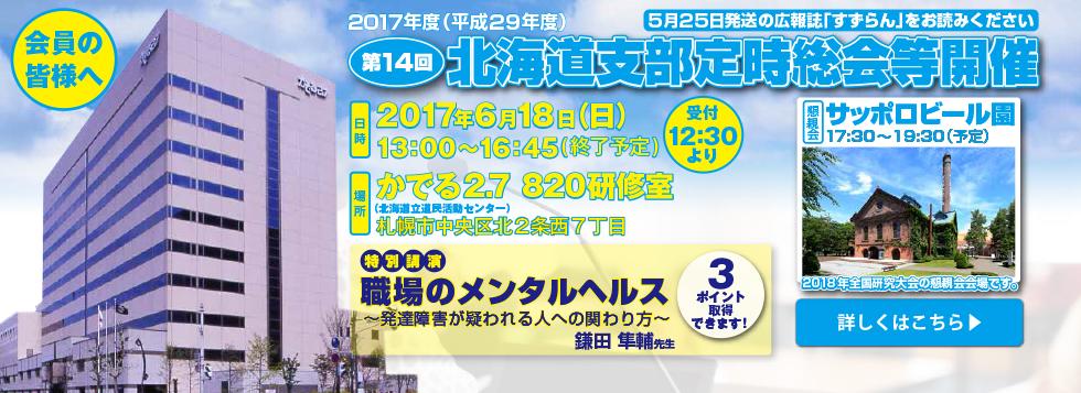 第14回北海道支部定時総会等開催のご案内