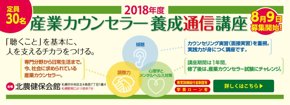 2018年度養成通信講座