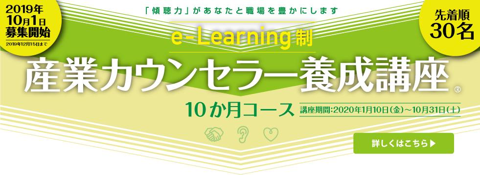 2019年度1月養成講座10ヶ月e-ラーニングバナー