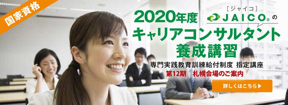 2020年CC講習第12期バナー