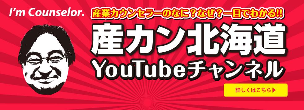 産カン北海道youtubeチャンネル