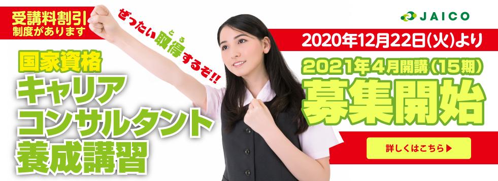 202104キャリアコンサルタント養成講習