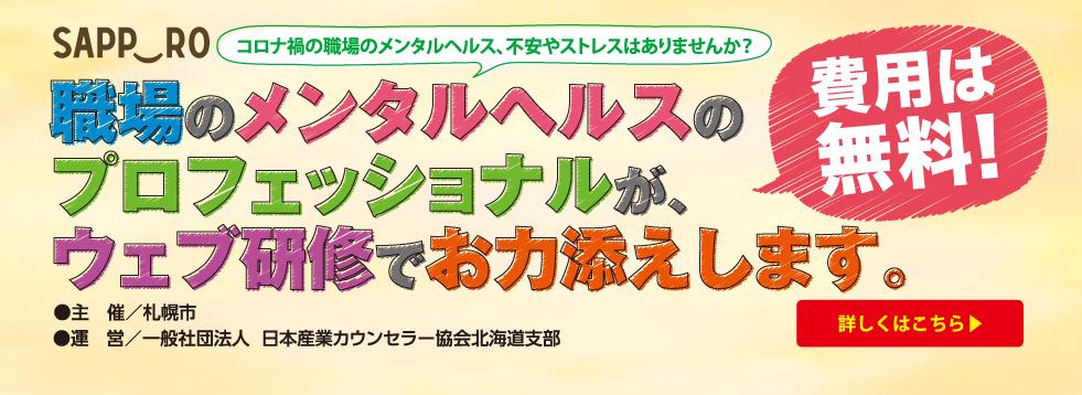 札幌市事業 メンタルへルス研修(web限定)