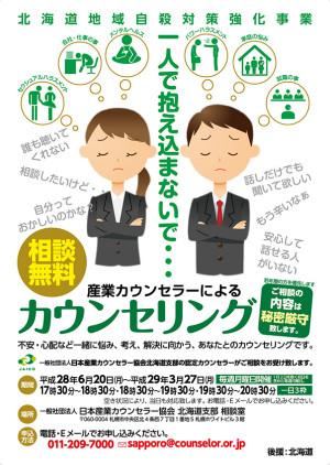 北海道地域自殺対策強化事業