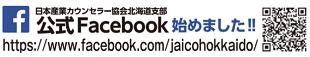 公式Facebookはじめました!