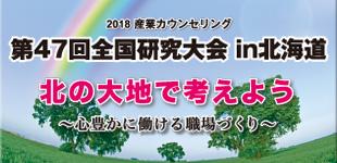 全国研究大会in北海道特設サイト