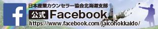 全国研究大会in北海道を盛り上げよう!!
