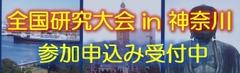 全国研究大会in神奈川